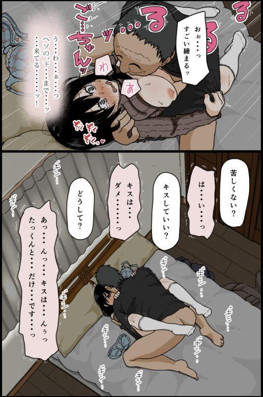 佐々木夏実の子宮が堕ちた日の無料エロ画像15