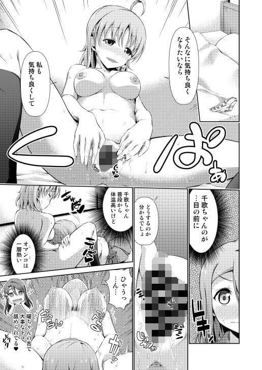 千歌ちゃんの身体でオナニーのトリコ梨子プリーズの無料画像4