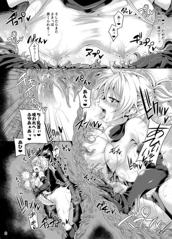 絶倫飛翔スペルマックス~肉突起擦りつけ快感地獄~の無料画像4