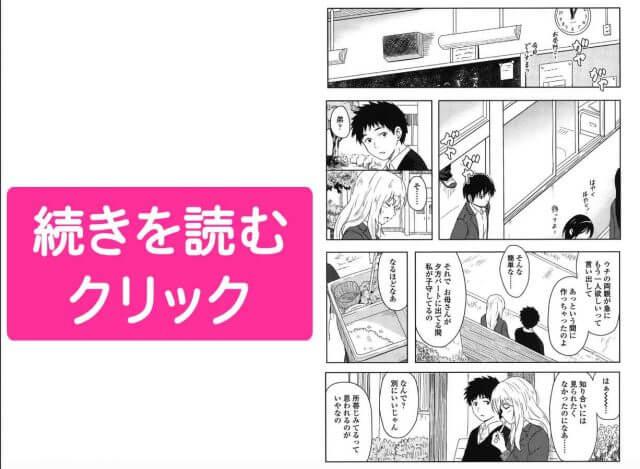 エロ 無料 漫画の画像10