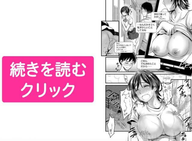 エロ 無料 漫画の画像36
