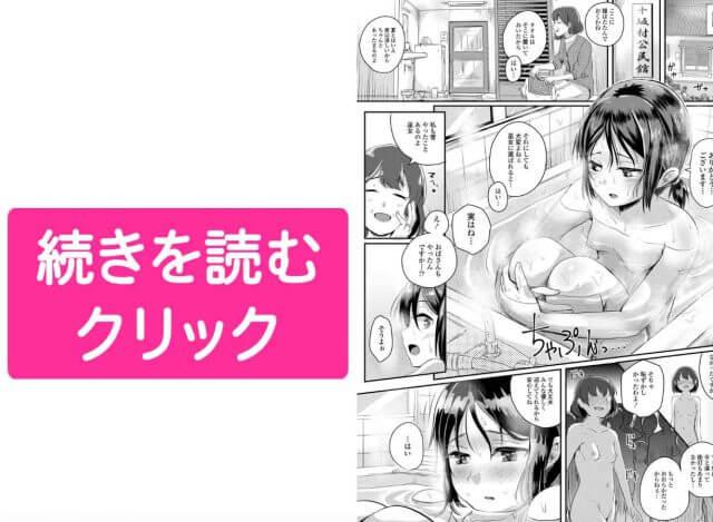 エロ 無料 漫画の画像40