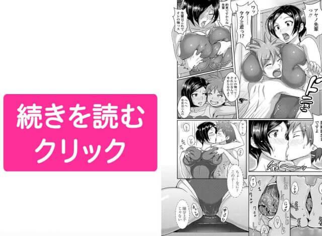 エロ 無料 漫画の画像71