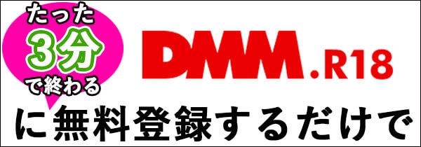 DMM無料のバナー画像