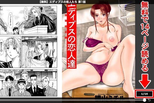 エロ 無料 漫画の画像92