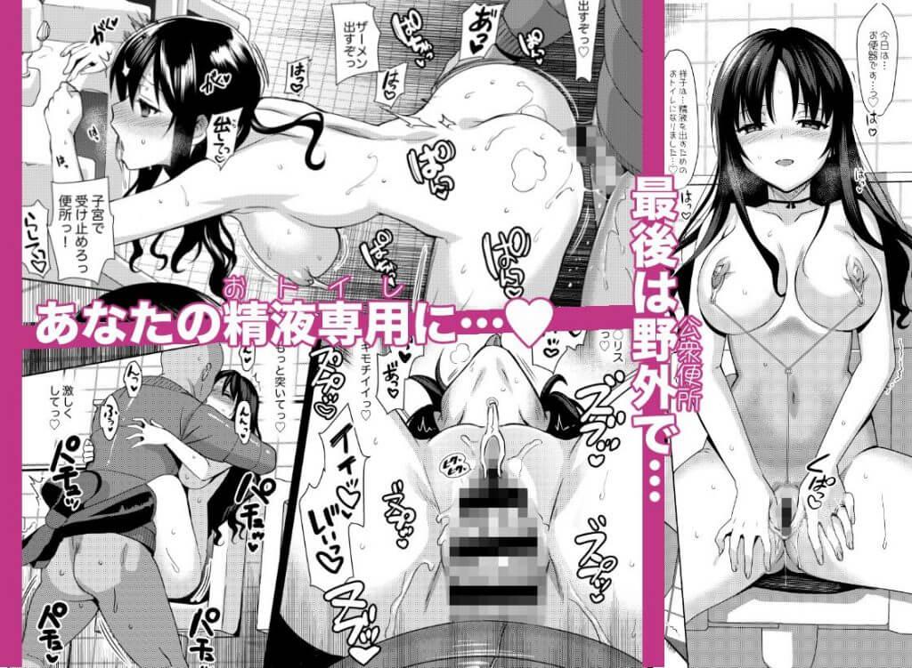 メスメリズム 石田祥子の場合・2の無料画像4