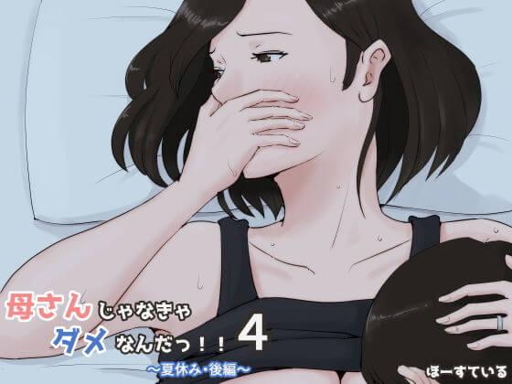 母さんじゃなきゃダメなんだっ!!4~夏休み・後編~の無料エロ画像1