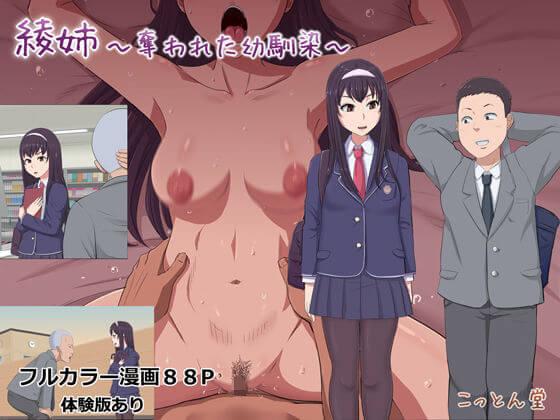 綾姉~奪われた幼馴染~の無料画像