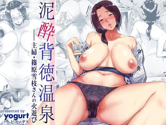 泥酔背徳温泉ー主婦・篠原雪枝さんの火遊びの無料画像