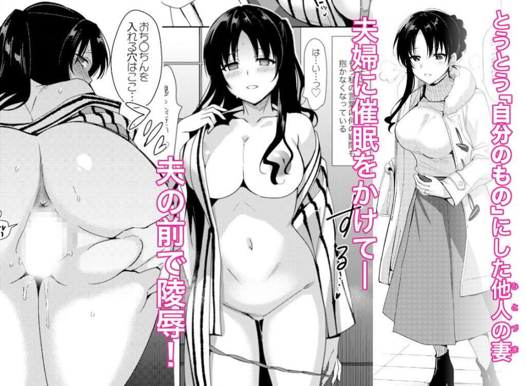 メスメリズム 石田祥子の場合・4の画像2