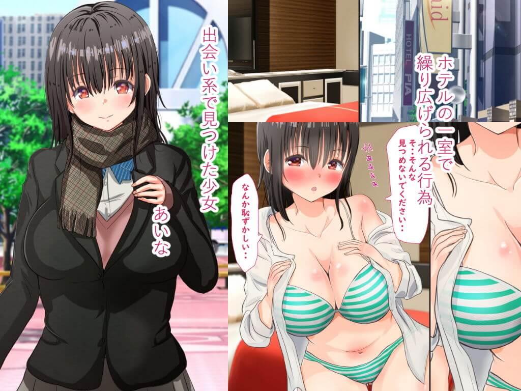 援交娘に本気でホレてしまった話ー5千円あげたら「おじさんのこと結構好きかも」の無料画像2
