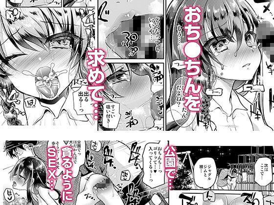 歩音ちゃん調教日誌Vol.1-公園えっち編-の無料画像4