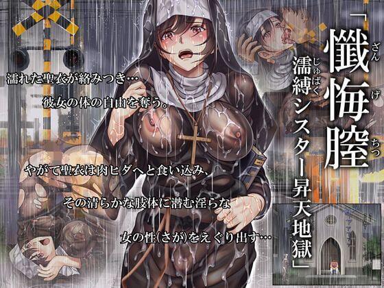 懺悔膣濡縛シスター昇天地獄の無料画像