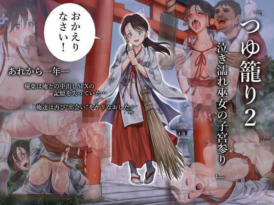 つゆ籠り2泣き濡れ巫女の子宮参りの無料画像