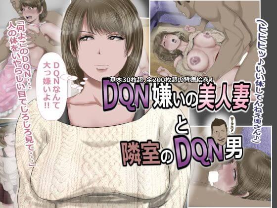 DQN嫌いの美人妻と隣室のDQN男の無料画像