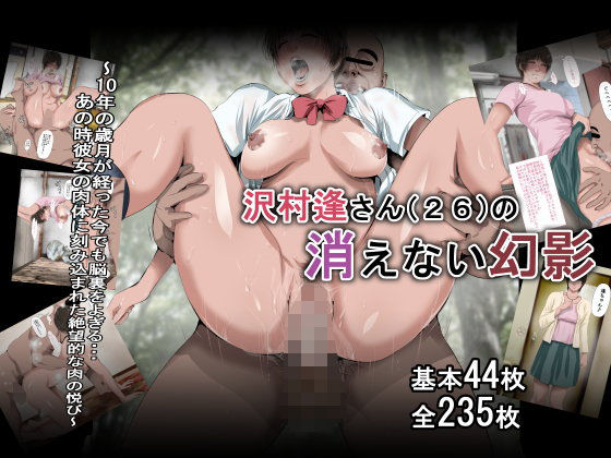 沢村逢さん(26)の消えない幻影~10年の歳月が経った今でも脳裏をよぎるあの時彼女の肉体に刻まれた絶望的な肉の悦び~の無料画像