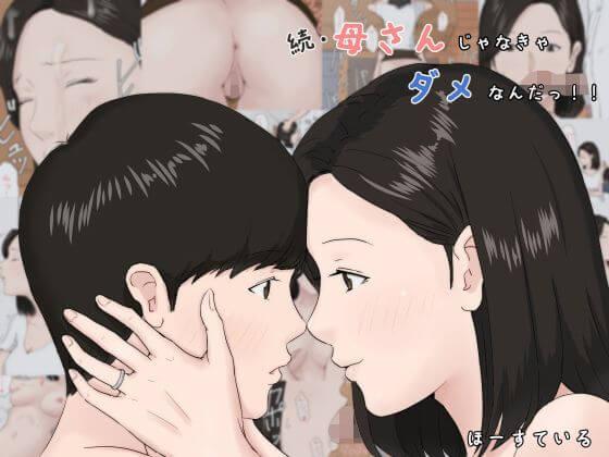 続・母さんじゃなきゃダメなんだっ!!の無料画像1