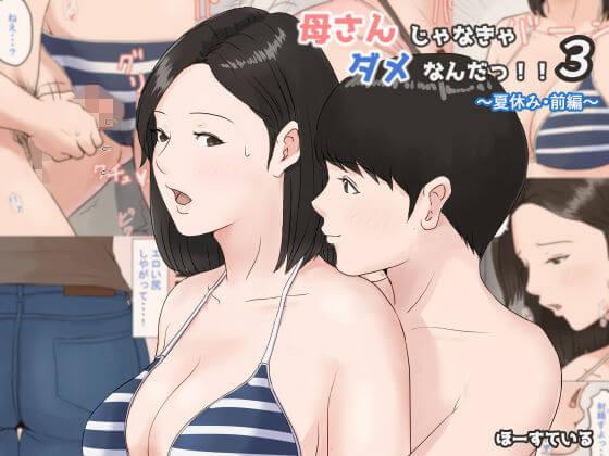 母さんじゃなきゃダメなんだっ!!3 ~夏休み・前編~の無料画像1