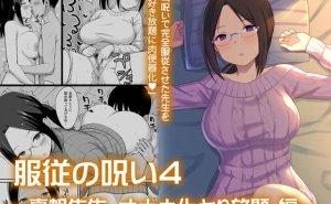 服従の呪い4~真帆先生、オナホ化ヤり放題編~の無料エロ画像