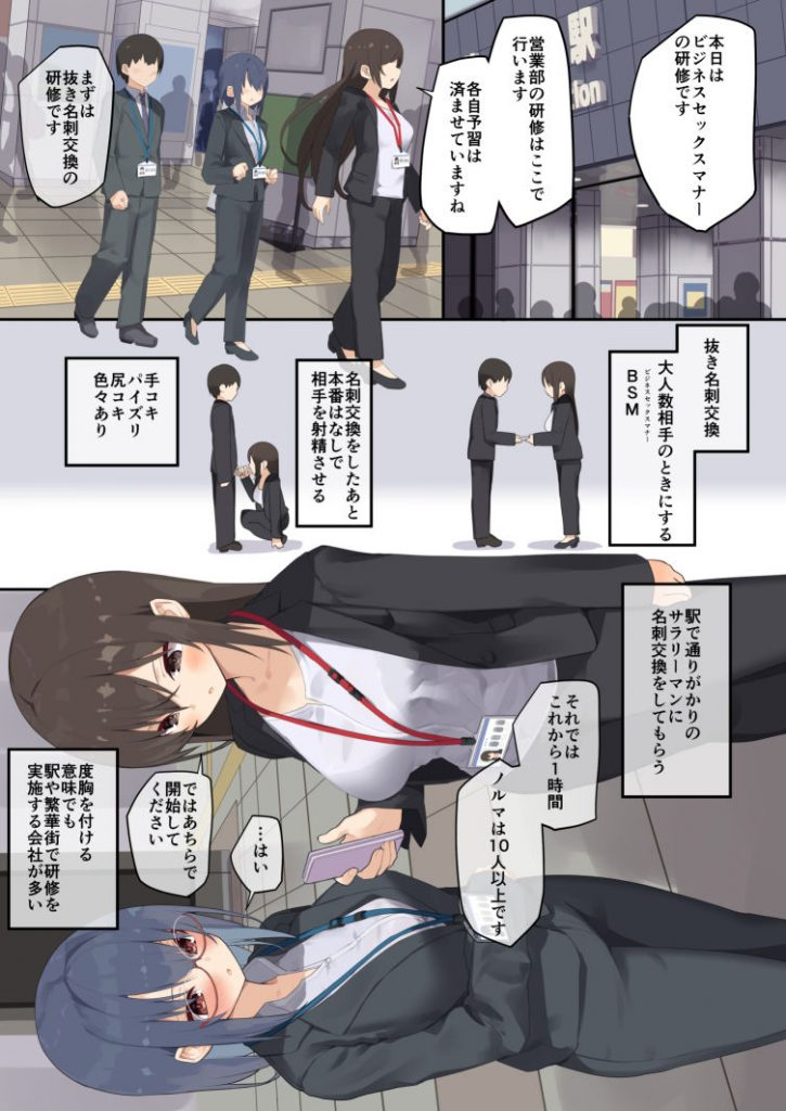 ビジネスセックスマナー新卒編の無料画像3