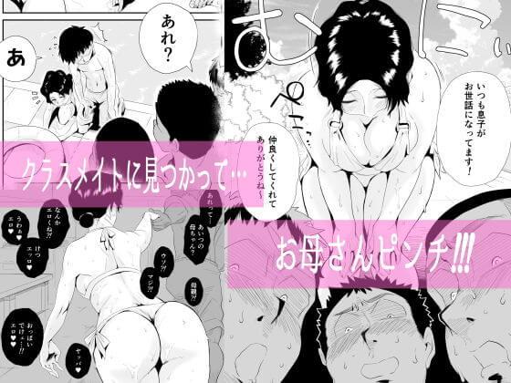あの!お母さんの詳細~市民プール編~の無料エロ画像4