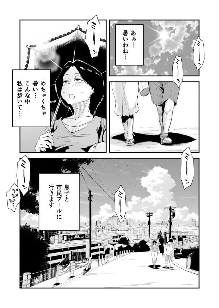 あの!お母さんの詳細~市民プール編~の無料エロ画像6