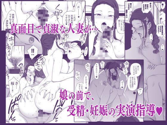 催眠性指導4妊娠体験指導の無料画像4