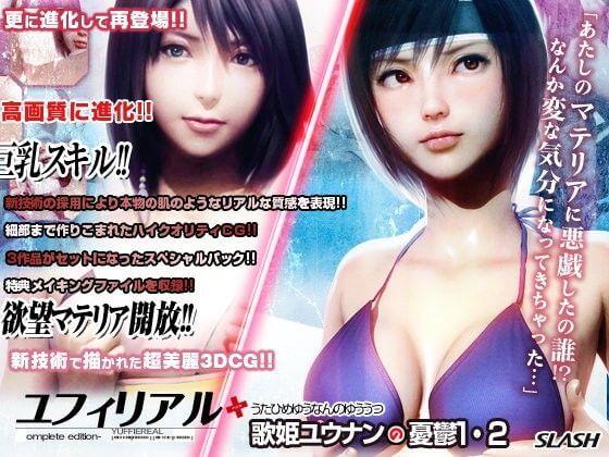 ユフィリアル-complete edition-+歌姫ユウナンの憂鬱1・2スペシャルパックの無料画像1