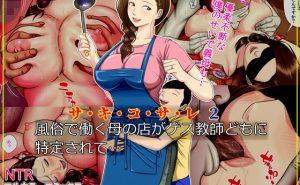 サ・キ・コ・サ・レ2~風俗で働く母の店がゲス教師どもに特定されて・・・~の無料画像