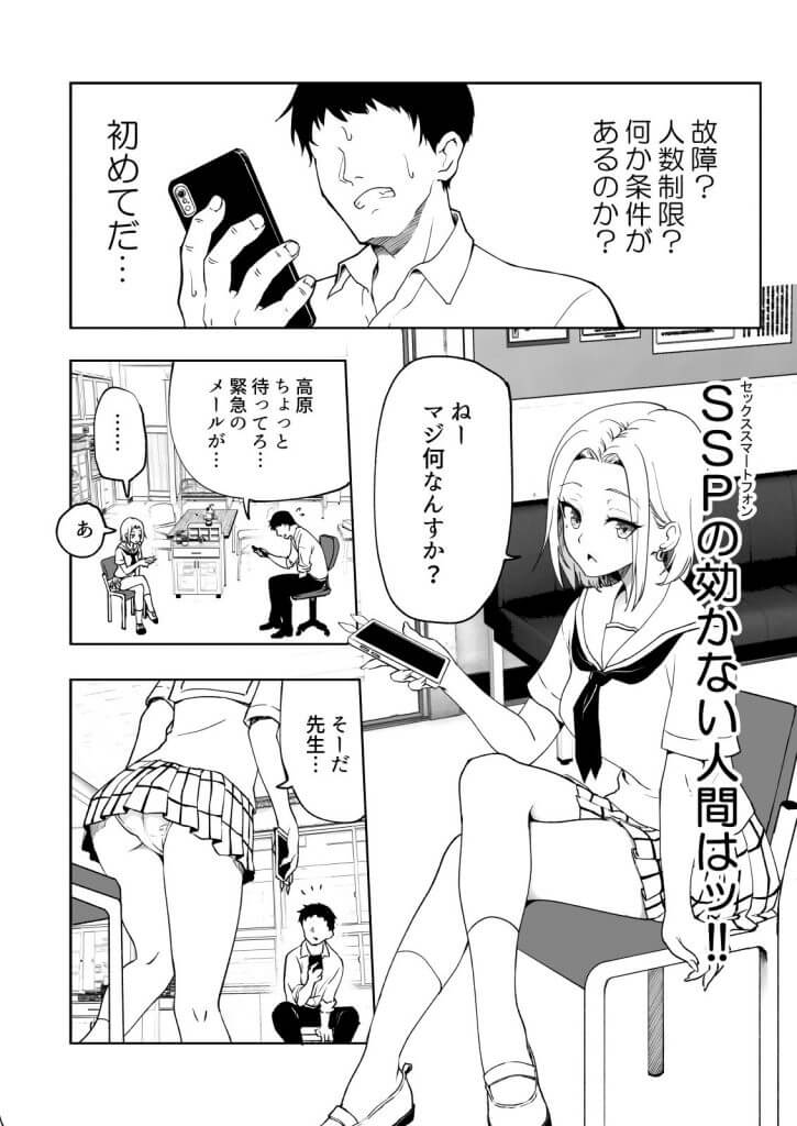 セックススマートフォン~ハーレム学園編6~の無料画像2