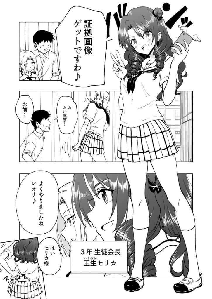 セックススマートフォン~ハーレム学園編6~の無料画像7