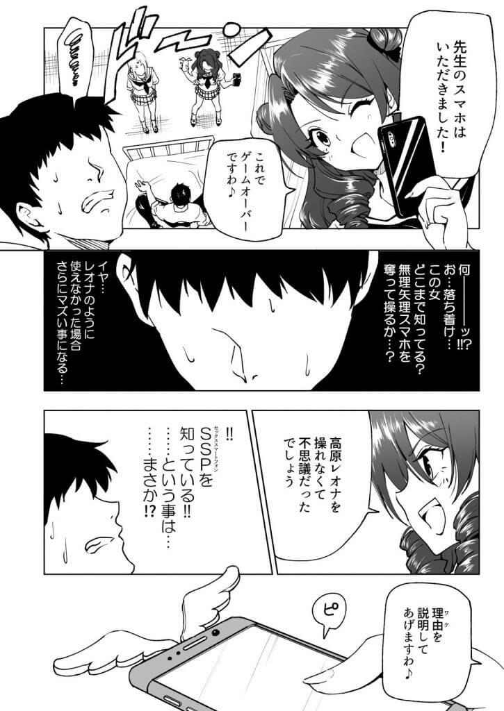 セックススマートフォン~ハーレム学園編6~の無料画像8