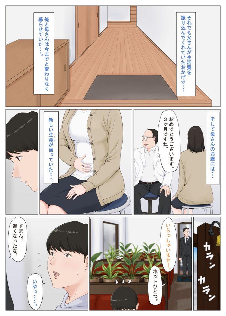 母さんじゃなきゃダメなんだっ!!6~完結編・後編~の無料画像3