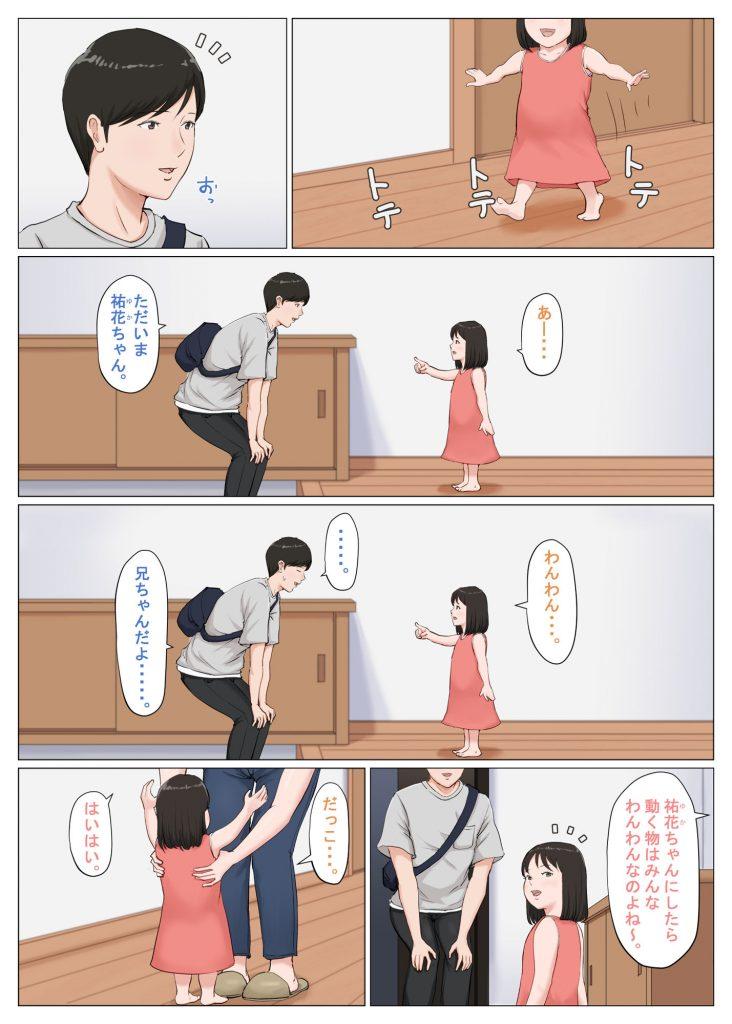 母さんじゃなきゃダメなんだっ!!6~完結編・後編~の無料画像6