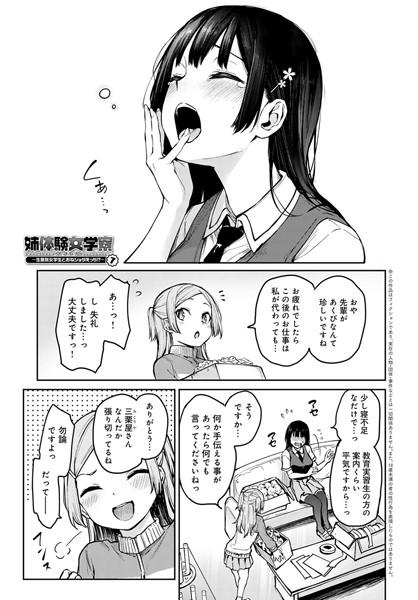 姉体験女学寮7話の無料画像