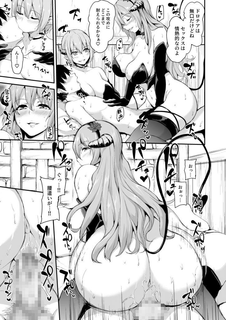 異世界ハーレム物語~対決?淫乱サキュバス姉妹~の無料画像3