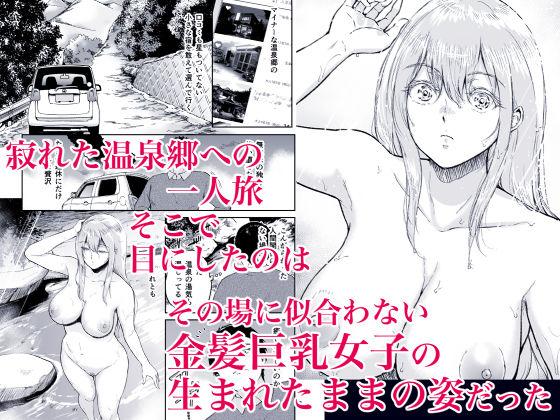 星のない温泉ー秘湯で出会った全裸の巨乳金髪女子と…の無料画像2