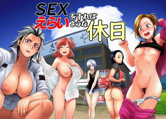 SEXをすればえらいような休日の無料エロ画像